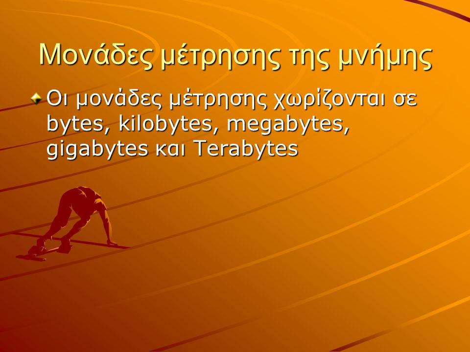 Μονάδες μέτρησης της μνήμης Οι μονάδες μέτρησης χωρίζονται σε bytes, kilobytes, megabytes, gigabytes και Terabytes