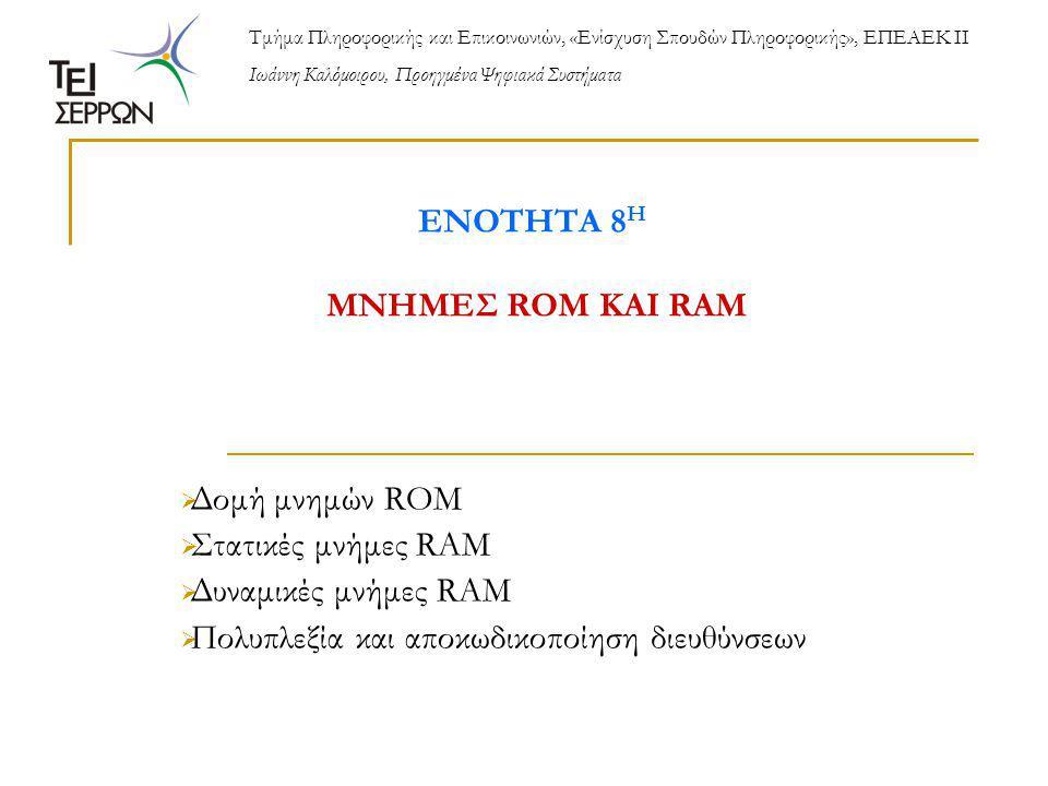 ΜΝΗΜΕΣ ROM Μια μνήμη ROM είναι ένα συνδυαστικό κύκλωμα με n εισόδους και b εξόδους.