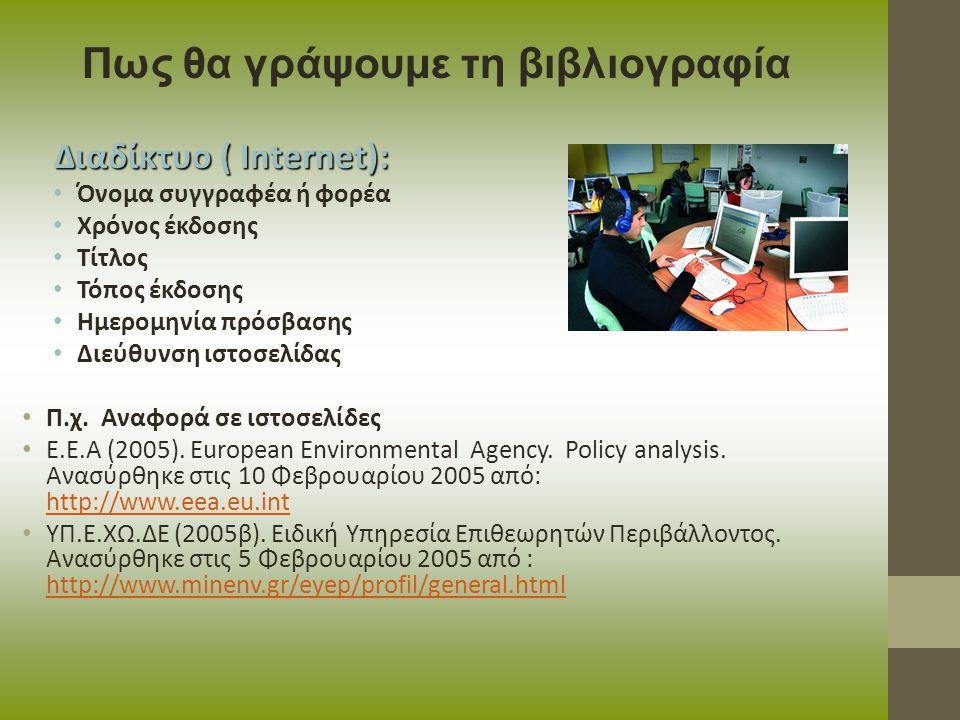 Διαδίκτυο ( Internet): Όνομα συγγραφέα ή φορέα Χρόνος έκδοσης Τίτλος Τόπος έκδοσης Ημερομηνία πρόσβασης Διεύθυνση ιστοσελίδας Π.χ. Αναφορά σε ιστοσελί