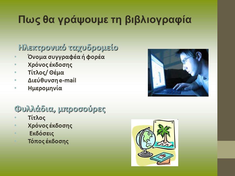 Ηλεκτρονικό ταχυδρομείο Όνομα συγγραφέα ή φορέα Χρόνος έκδοσης Τίτλος/ Θέμα Διεύθυνση e-mail Ημερομηνία Φυλλάδια, μπροσούρες Τίτλος Χρόνος έκδοσης Εκδ
