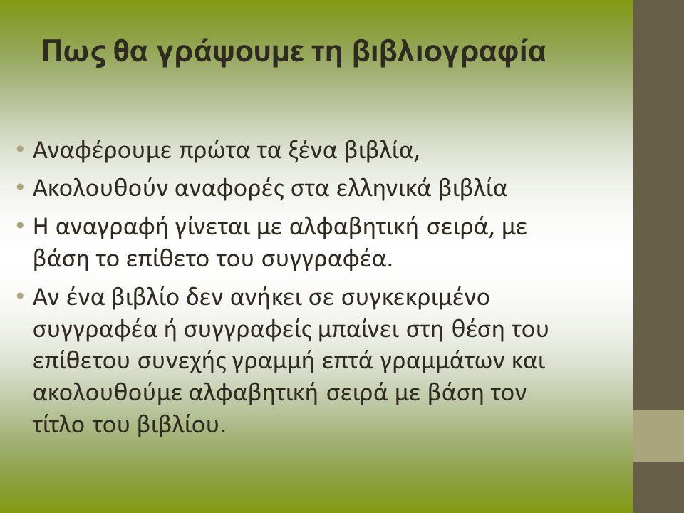 Αναφέρουμε πρώτα τα ξένα βιβλία, Ακολουθούν αναφορές στα ελληνικά βιβλία Η αναγραφή γίνεται με αλφαβητική σειρά, με βάση το επίθετο του συγγραφέα. Αν
