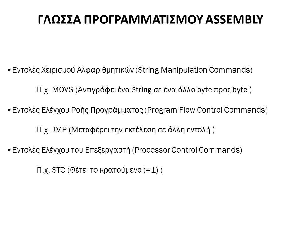 Εντολές Χειρισμού Αλφαριθμητικών (String Manipulation Commands) Π.χ.