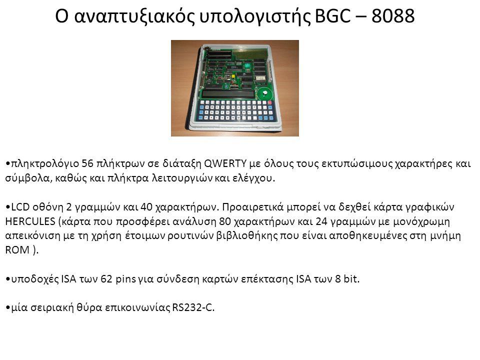 O αναπτυξιακός υπολογιστής BGC – 8088 πληκτρολόγιο 56 πλήκτρων σε διάταξη QWERTY με όλους τους εκτυπώσιμους χαρακτήρες και σύμβολα, καθώς και πλήκτρα λειτουργιών και ελέγχου.