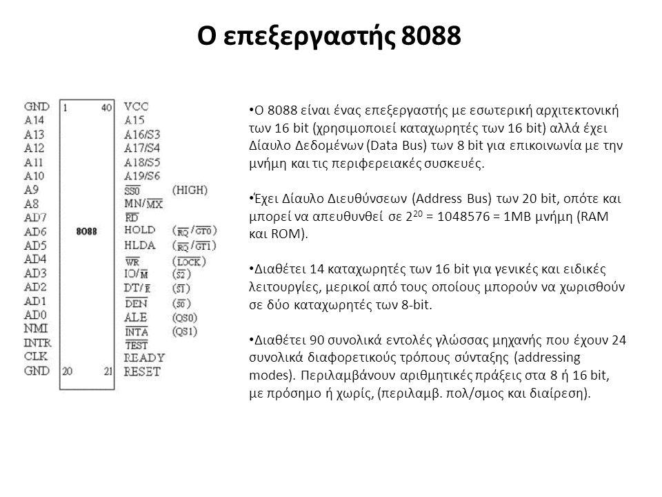 Ο επεξεργαστής 8088 Ο 8088 είναι ένας επεξεργαστής με εσωτερική αρχιτεκτονική των 16 bit (χρησιμοποιεί καταχωρητές των 16 bit) αλλά έχει Δίαυλο Δεδομένων (Data Bus) των 8 bit για επικοινωνία με την μνήμη και τις περιφερειακές συσκευές.