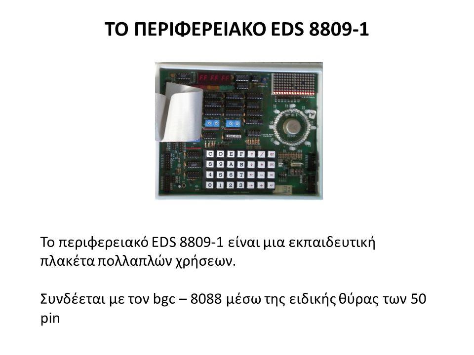 ΤΟ ΠΕΡΙΦΕΡΕΙΑΚΟ EDS 8809-1 Το περιφερειακό EDS 8809-1 είναι μια εκπαιδευτική πλακέτα πολλαπλών χρήσεων.