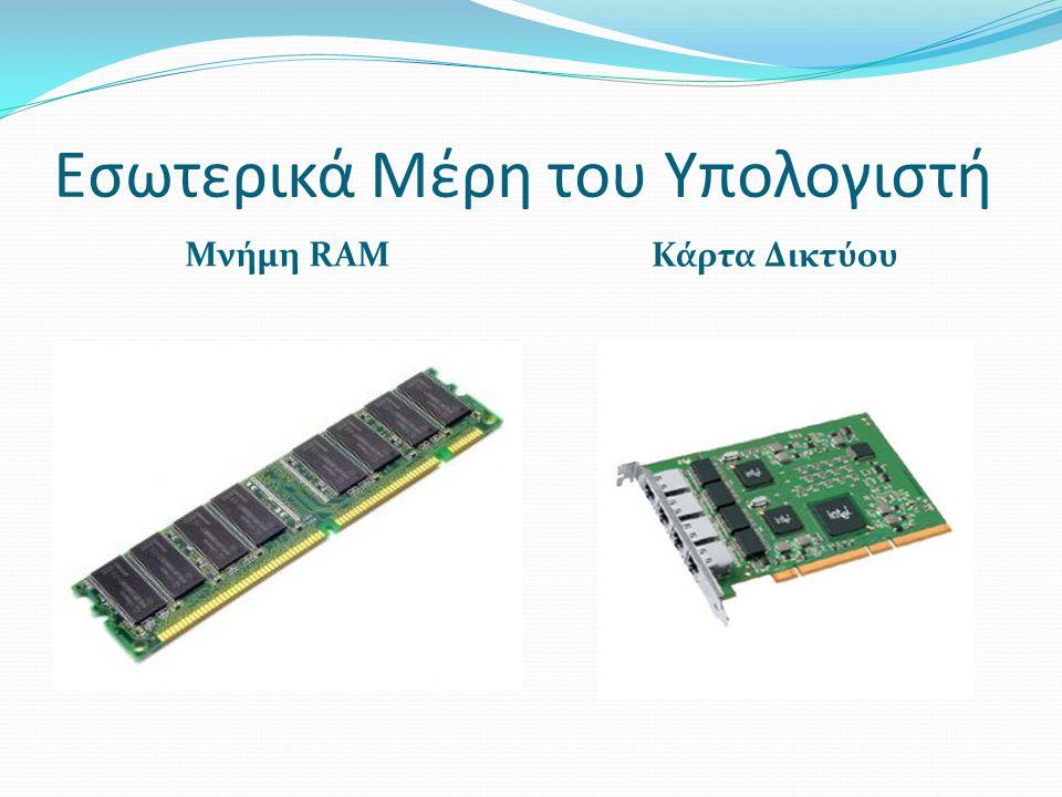Εσωτερικά Μέρη του Υπολογιστή Μνήμη RAM Κάρτα Δικτύου