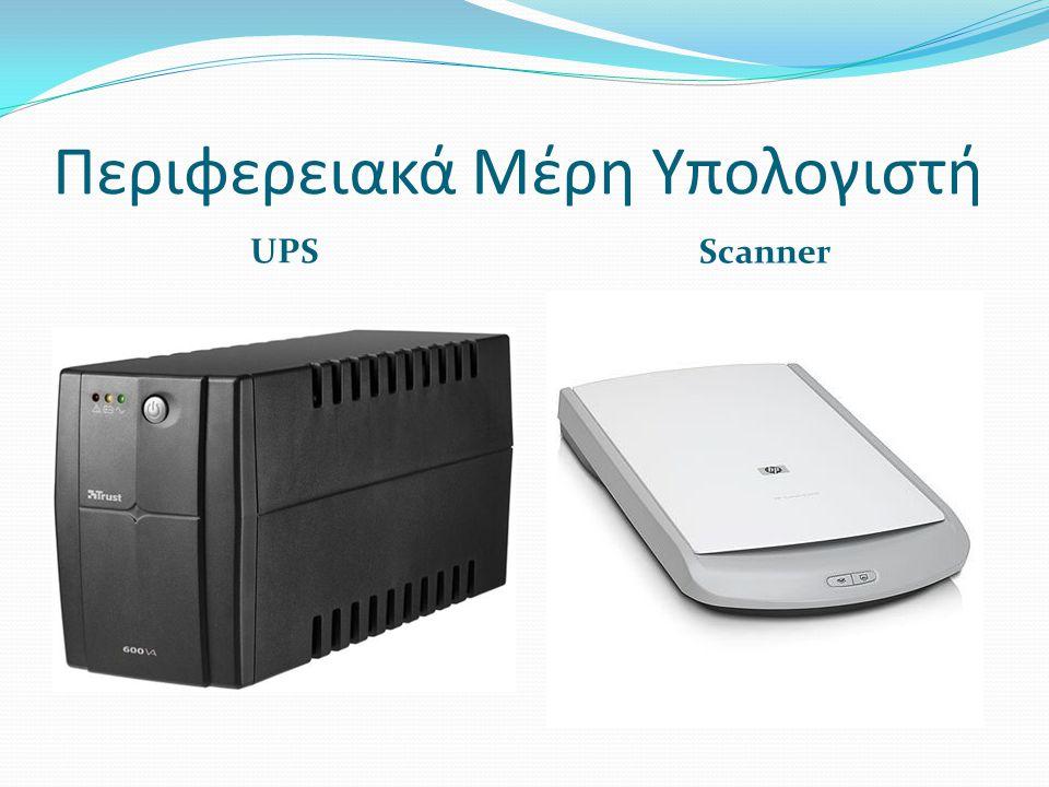 Περιφερειακά Μέρη Υπολογιστή UPS Scanner