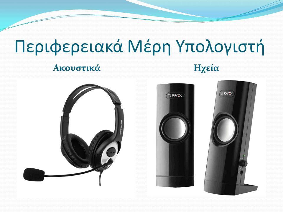 Περιφερειακά Μέρη Υπολογιστή Ακουστικά Ηχεία