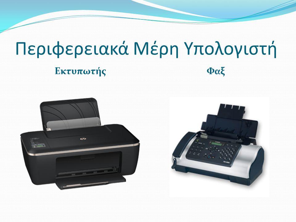 Περιφερειακά Μέρη Υπολογιστή Εκτυπωτής Φαξ