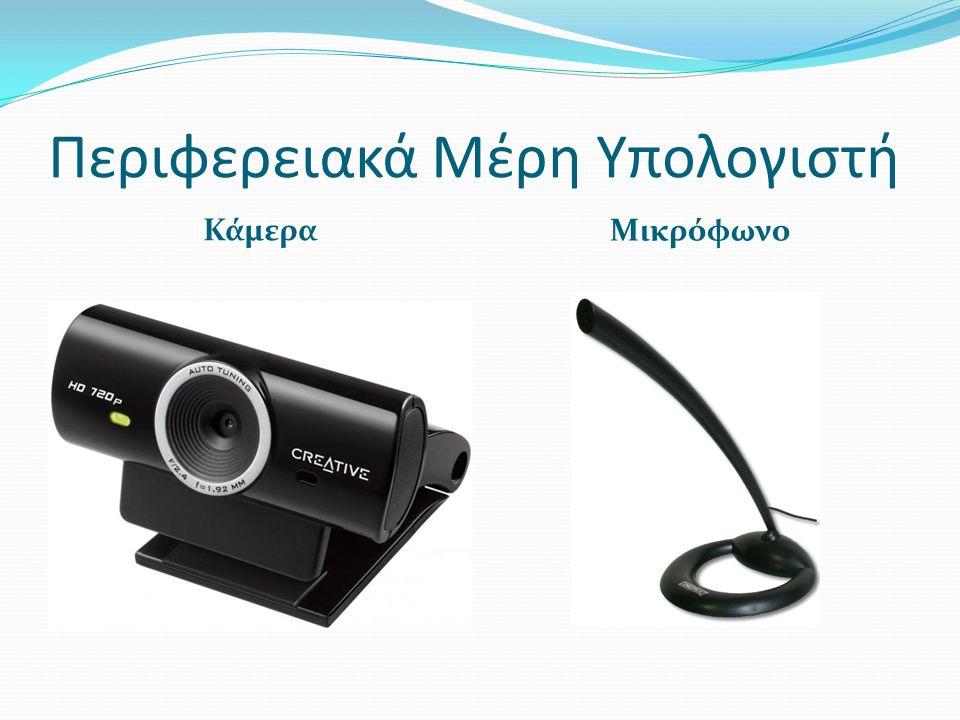 Περιφερειακά Μέρη Υπολογιστή Κάμερα Μικρόφωνο