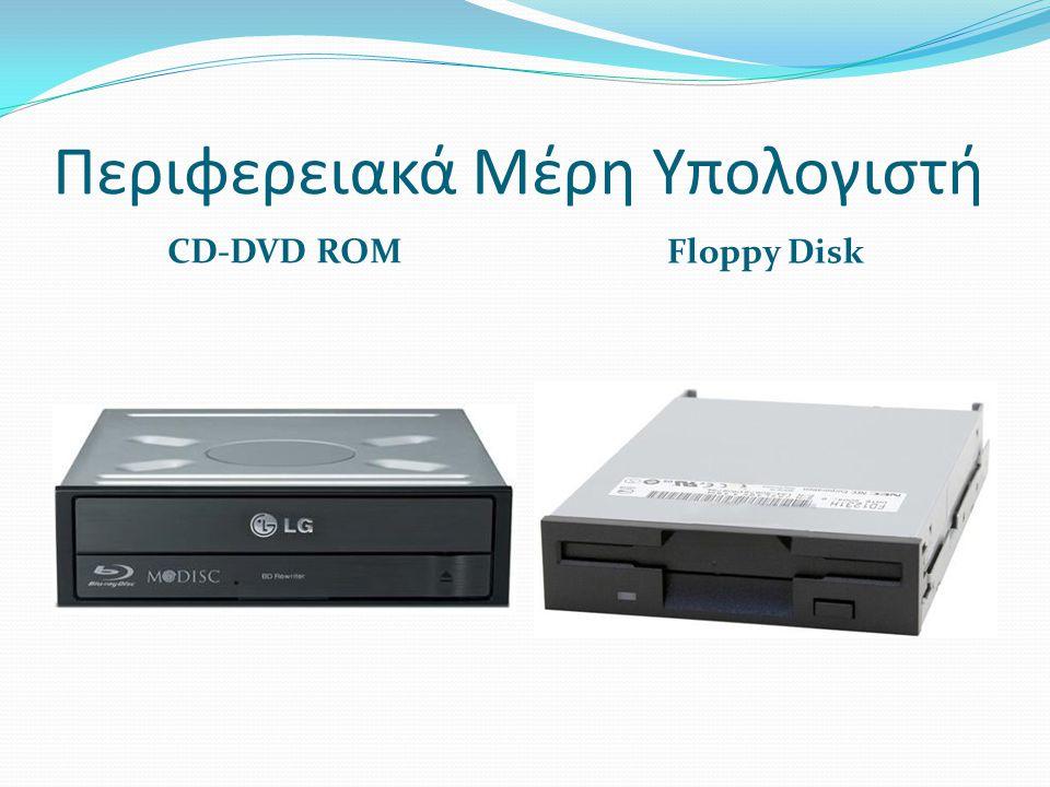Περιφερειακά Μέρη Υπολογιστή CD-DVD ROM Floppy Disk