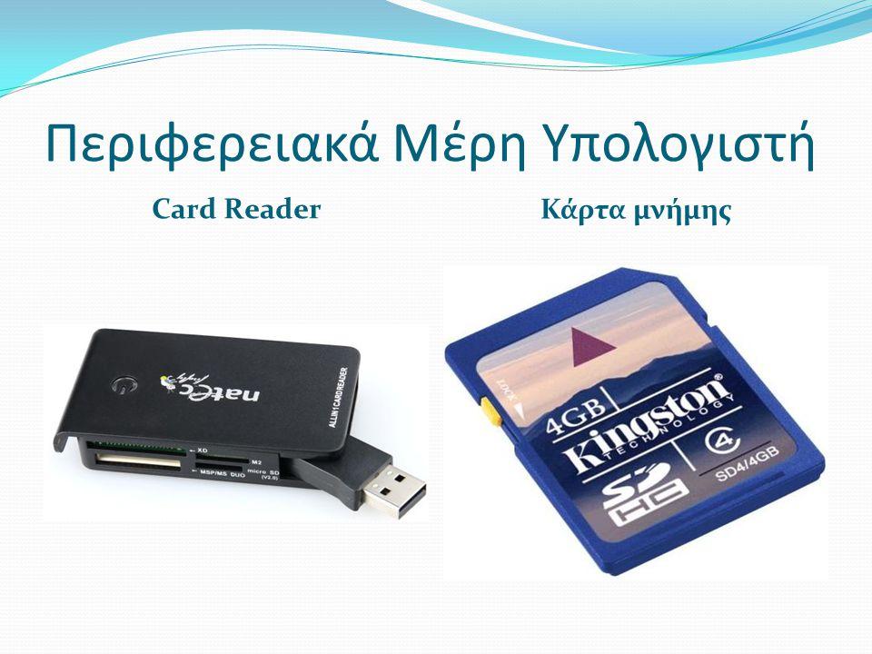 Περιφερειακά Μέρη Υπολογιστή Card Reader Κάρτα μνήμης
