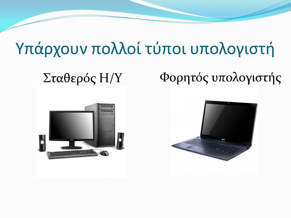 Υπάρχουν πολλοί τύποι υπολογιστή Σταθερός Η/Υ Φορητός υπολογιστής