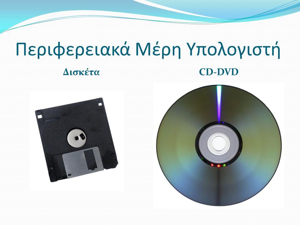Περιφερειακά Μέρη Υπολογιστή Δισκέτα CD-DVD