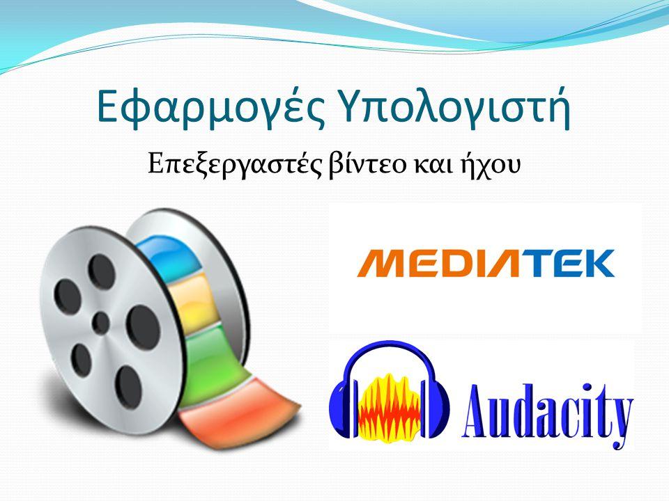 Εφαρμογές Υπολογιστή Επεξεργαστές βίντεο και ήχου