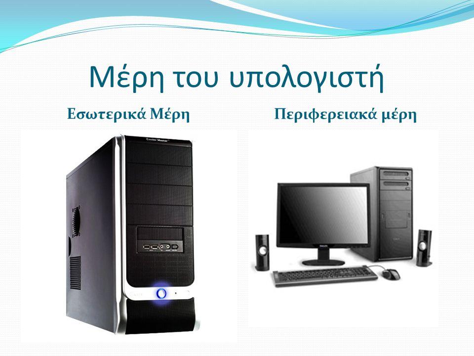 Εφαρμογές Υπολογιστή Φυλλομετρητές