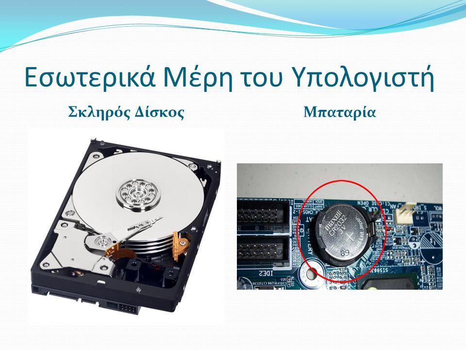 Εφαρμογές Υπολογιστή Ηλεκτρονικό Ταχυδρομείο