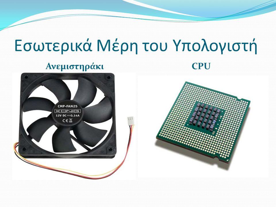 Εσωτερικά Μέρη του Υπολογιστή Ανεμιστηράκι CPU