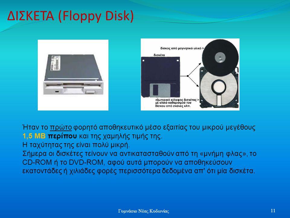 ΔΙΣΚΕΤΑ (Floppy Disk) Ήταν το πρώτο φορητό αποθηκευτικό μέσο εξαιτίας του μικρού μεγέθους 1,5 ΜΒ περίπου και της χαμηλής τιμής της. Η ταχύτητας της εί