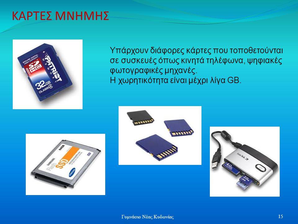 Υπάρχουν διάφορες κάρτες που τοποθετούνται σε συσκευές όπως κινητά τηλέφωνα, ψηφιακές φωτογραφικές μηχανές. Η χωρητικότητα είναι μέχρι λίγα GΒ. ΚΑΡΤΕΣ
