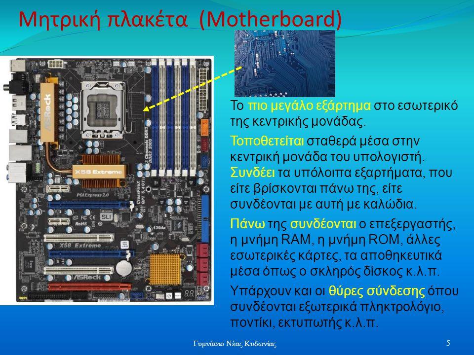 Μητρική πλακέτα (Motherboard) Το πιο μεγάλο εξάρτημα στο εσωτερικό της κεντρικής μονάδας. Τοποθετείται σταθερά μέσα στην κεντρική μονάδα του υπολογιστ