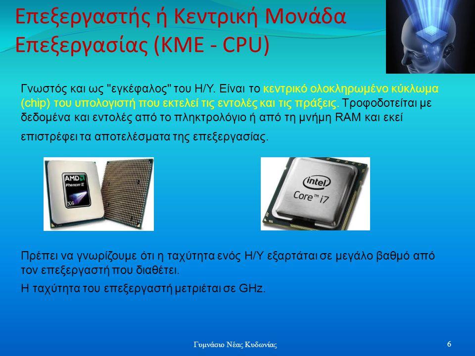 Κύρια μνήμη Η μνήμη RAM είναι κύρια μνήμη με πολύ μεγάλη ταχύτητα που αποθηκεύει προσωρινά προγράμματα και δεδομένα.