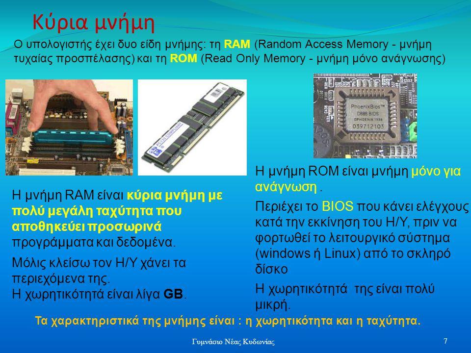 Κύρια μνήμη Η μνήμη RAM είναι κύρια μνήμη με πολύ μεγάλη ταχύτητα που αποθηκεύει προσωρινά προγράμματα και δεδομένα. Μόλις κλείσω τον Η/Υ χάνει τα περ