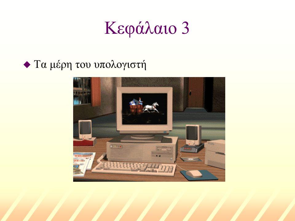 Κεφάλαιο 3 u Τα μέρη του υπολογιστή