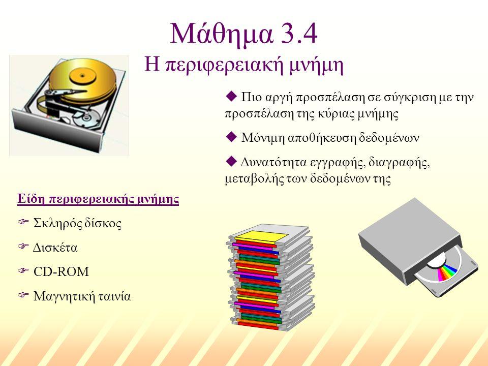 Μάθημα 3.4 Η περιφερειακή μνήμη  Πιο αργή προσπέλαση σε σύγκριση με την προσπέλαση της κύριας μνήμης u Μόνιμη αποθήκευση δεδομένων u Δυνατότητα εγγρα
