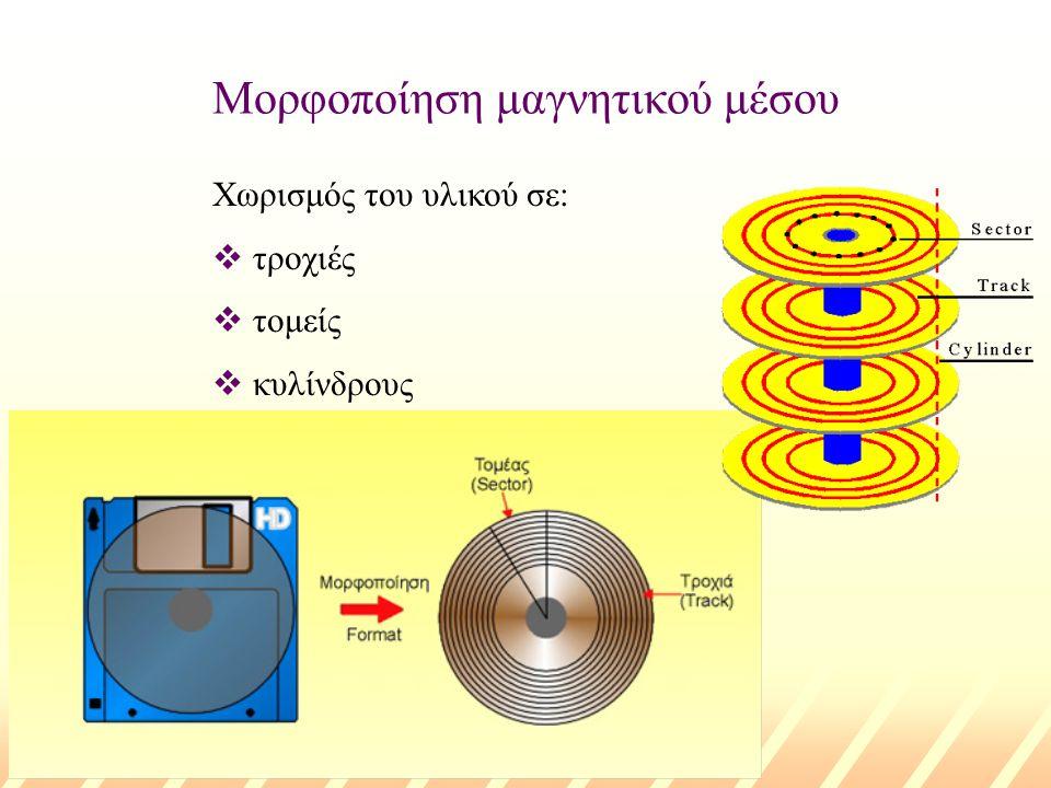 Μορφοποίηση μαγνητικού μέσου Χωρισμός του υλικού σε: v τροχιές v τομείς v κυλίνδρους