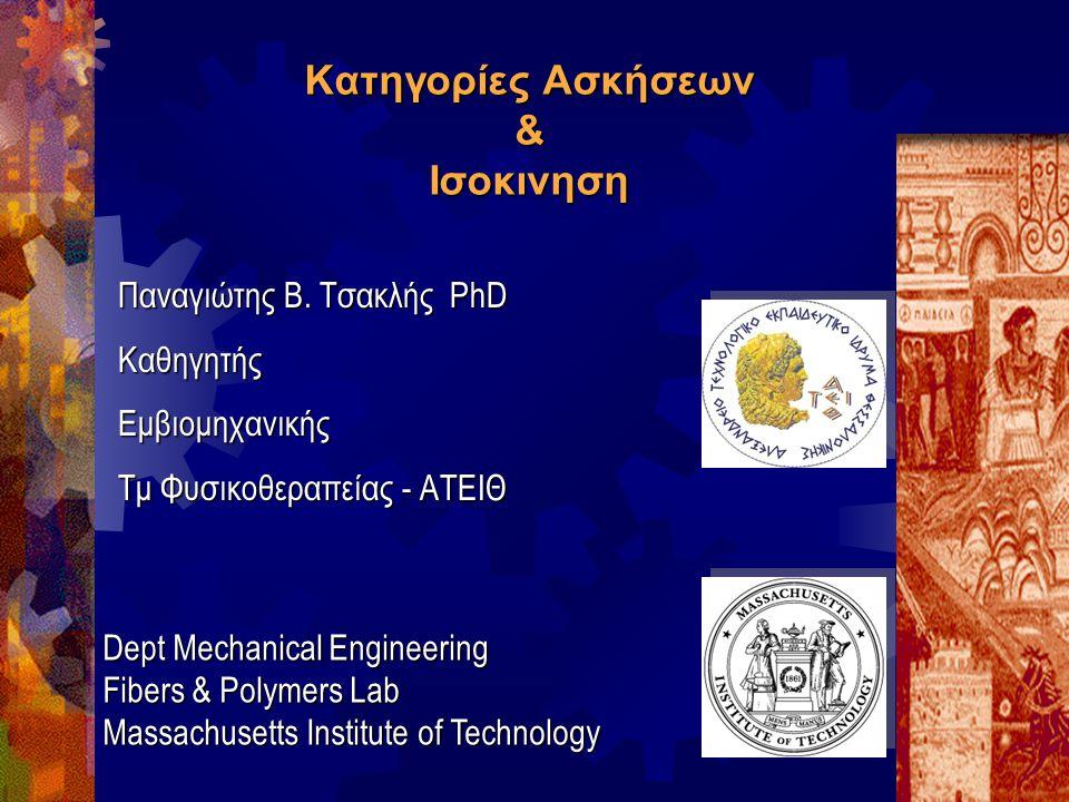 Κατηγορίες Ασκήσεων & Ισοκινηση Παναγιώτης Β. Τσακλής PhD ΚαθηγητήςΕμβιομηχανικής Τμ Φυσικοθεραπείας - ΑΤΕΙΘ Dept Mechanical Engineering Fibers & Poly