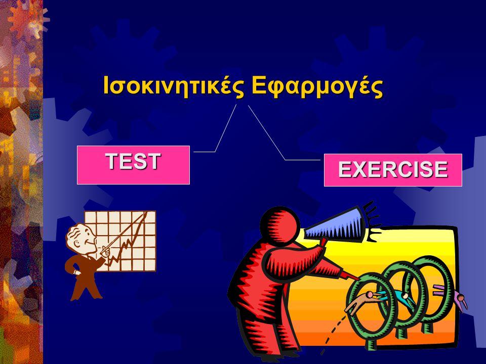 Ισοκινητικές Εφαρμογές TEST EXERCISE