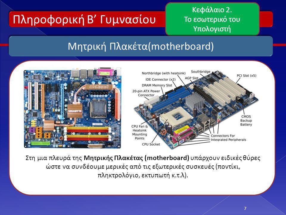 Πληροφορική Β' Γυμνασίου Κεφάλαιο 2. Το εσωτερικό του Υπολογιστή 7 Μητρική Πλακέτα(motherboard) Στη μια πλευρά της Μητρικής Πλακέτας (motherboard) υπά