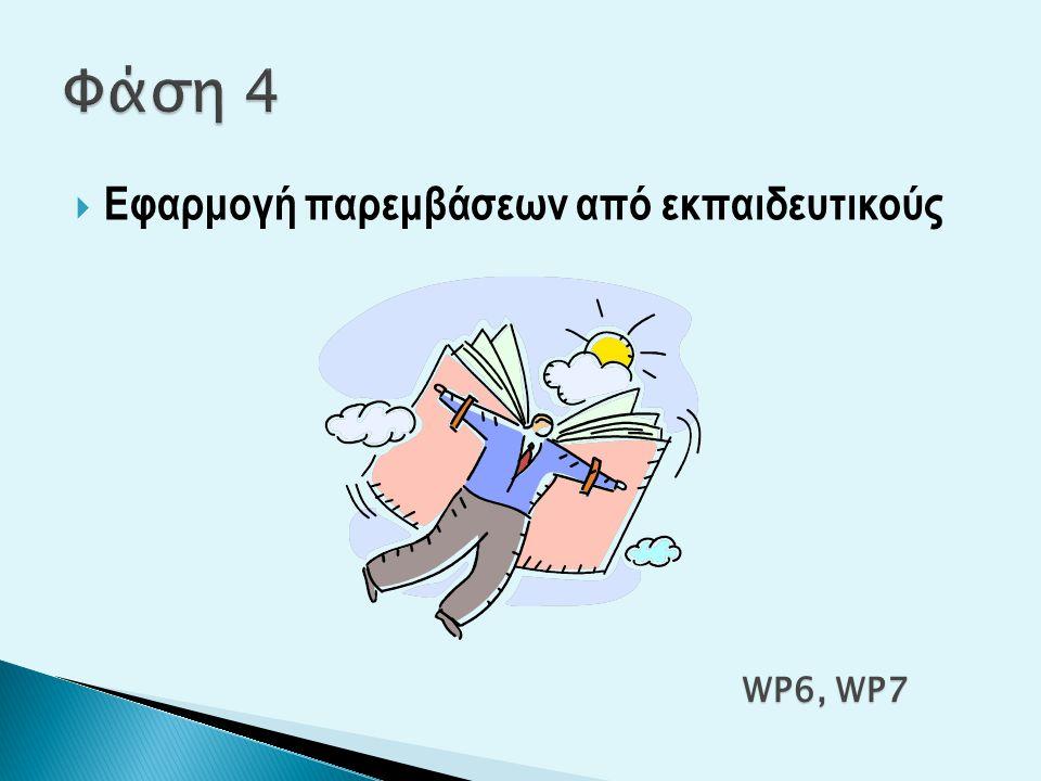  Εφαρμογή παρεμβάσεων από εκπαιδευτικούς WP6, WP7