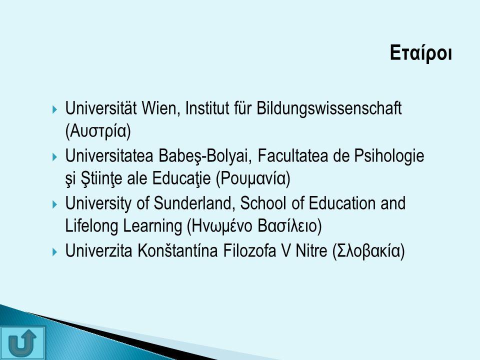  Universität Wien, Institut für Bildungswissenschaft (Αυστρία)  Universitatea Babeş-Bolyai, Facultatea de Psihologie şi Ştiinţe ale Educaţie (Ρουμαν