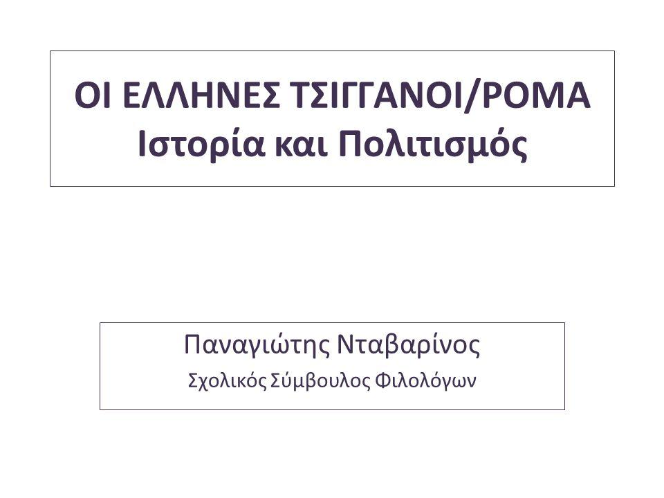 ΠΟΛΙΤΙΣΜΟΣ ΤΩΝ ΤΣΙΓΓΑΝΩΝ/ΡΟΜΑ γ.