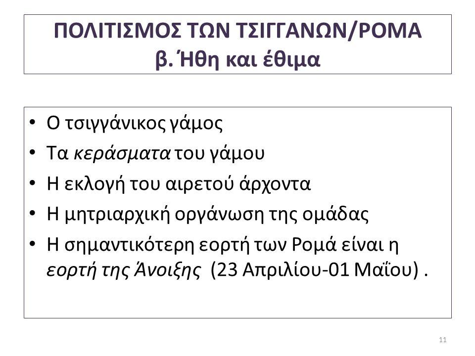 ΠΟΛΙΤΙΣΜΟΣ ΤΩΝ ΤΣΙΓΓΑΝΩΝ/ΡΟΜΑ β.