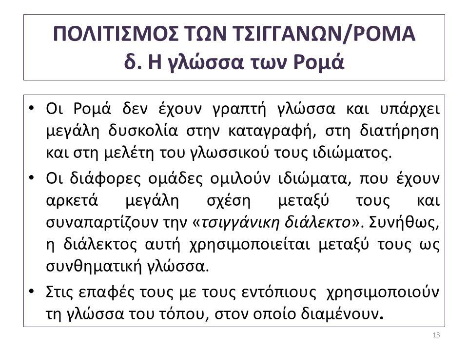 ΠΟΛΙΤΙΣΜΟΣ ΤΩΝ ΤΣΙΓΓΑΝΩΝ/ΡΟΜΑ δ.
