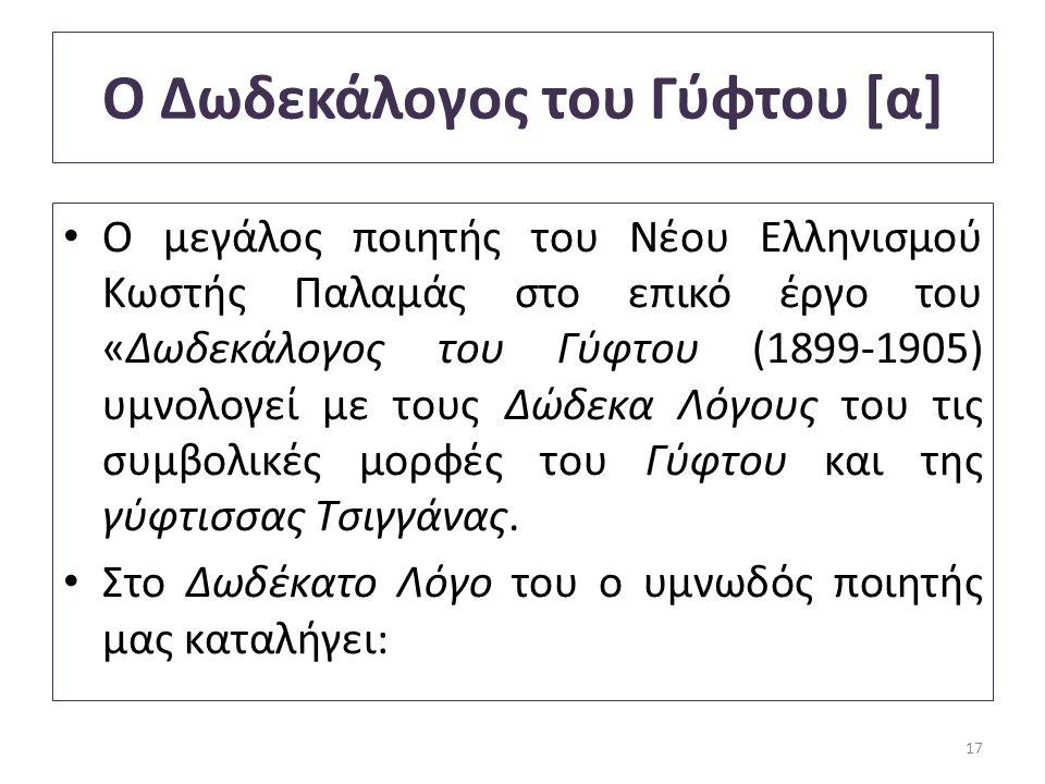 Ο Δωδεκάλογος του Γύφτου [α] Ο μεγάλος ποιητής του Νέου Ελληνισμού Κωστής Παλαμάς στο επικό έργο του «Δωδεκάλογος του Γύφτου (1899-1905) υμνολογεί με τους Δώδεκα Λόγους του τις συμβολικές μορφές του Γύφτου και της γύφτισσας Τσιγγάνας.