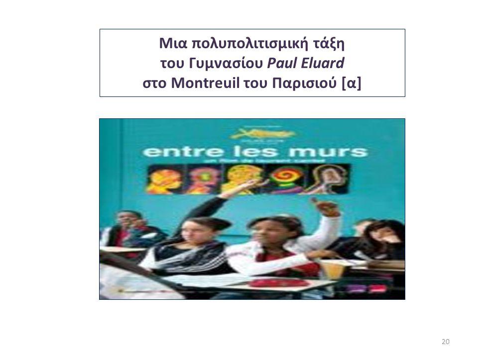 Μια πολυπολιτισμική τάξη του Γυμνασίου Paul Eluard στο Montreuil του Παρισιού [α] 20