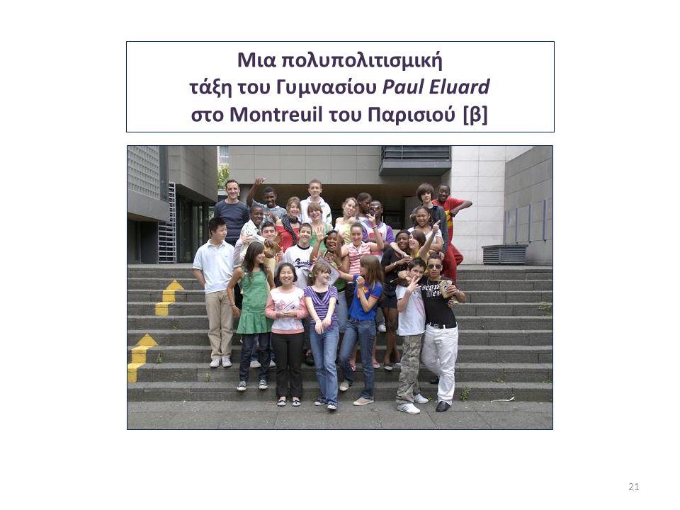 Μια πολυπολιτισμική τάξη του Γυμνασίου Paul Eluard στο Montreuil του Παρισιού [β] 21