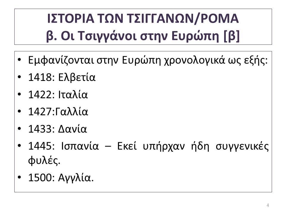 ΠΟΛΙΤΙΣΜΟΣ ΤΩΝ ΤΣΙΓΓΑΝΩΝ/ΡΟΜΑ στ.