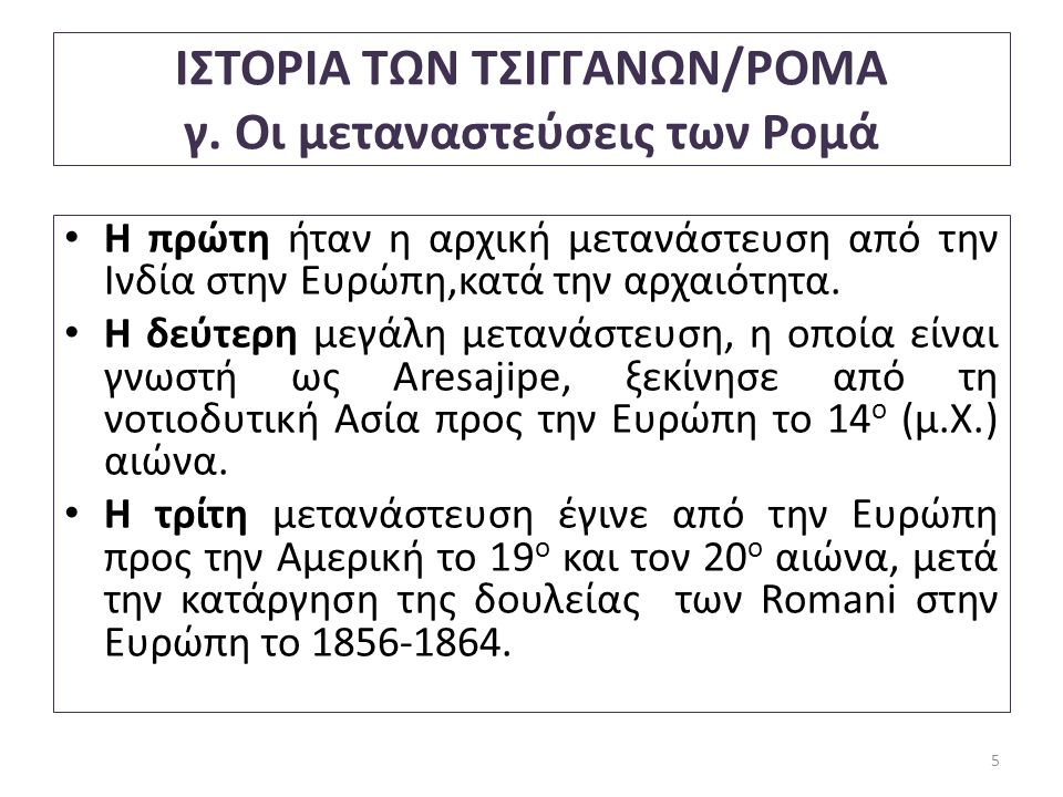 ΙΣΤΟΡΙΑ ΤΩΝ ΤΣΙΓΓΑΝΩΝ/ΡΟΜΑ δ.Οι ρατσιστικοί διωγμοί των Ρομά [α] Mετά το 1500 μ.Χ.