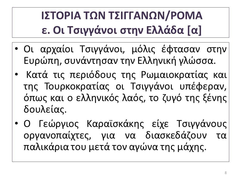Βιβλιογραφία Hude Car.Herodoti Historiae, [1927 30 ] (1998), Oxford Classical Texts, tom.