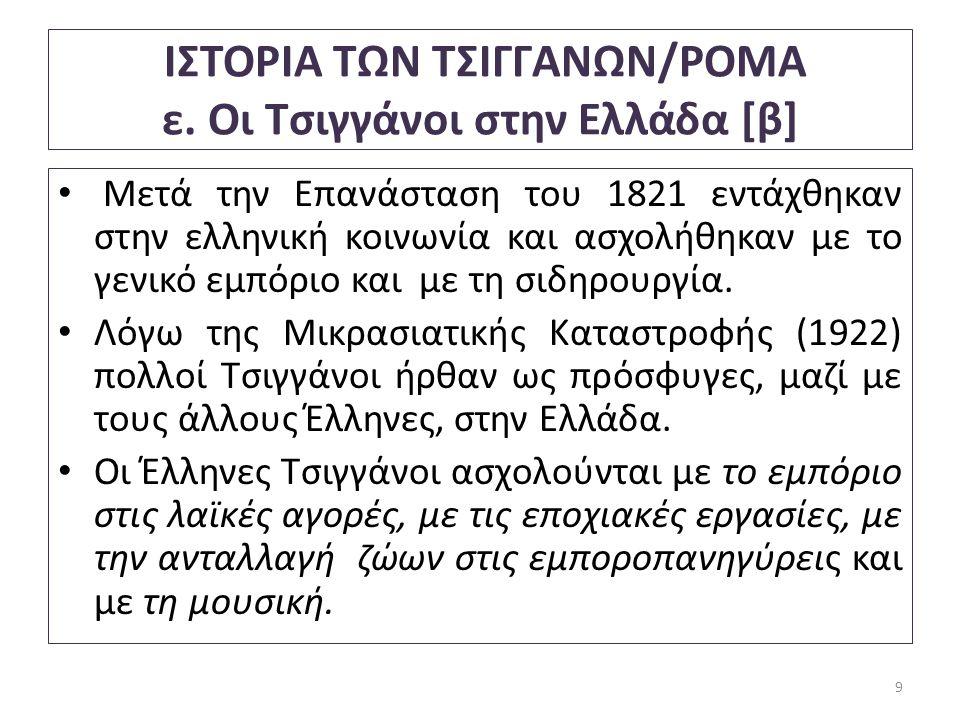 ΠΟΛΙΤΙΣΜΟΣ ΤΩΝ ΤΣΙΓΓΑΝΩΝ/ΡΟΜΑ α.