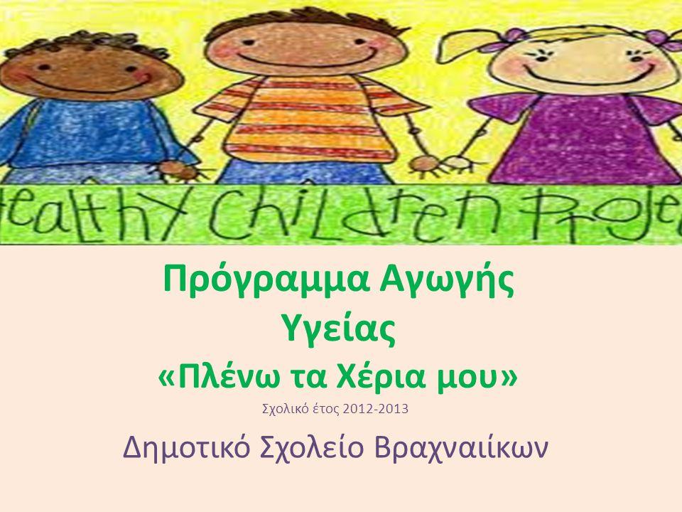 Πρόγραμμα Αγωγής Υγείας «Πλένω τα Χέρια μου» Σχολικό έτος 2012-2013 Δημοτικό Σχολείο Βραχναιίκων
