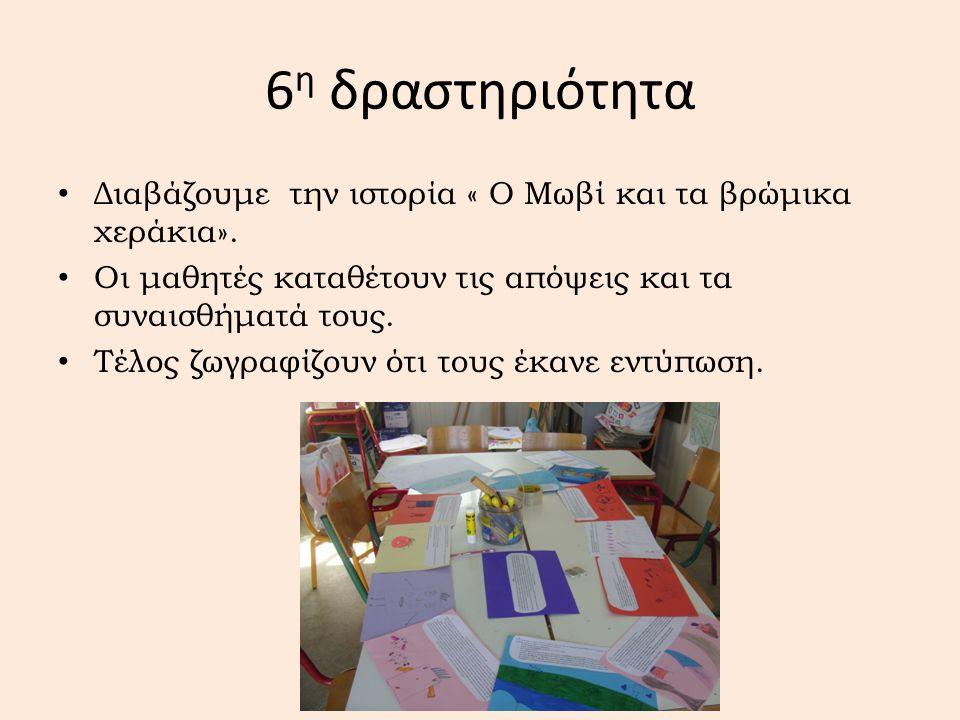 6 η δραστηριότητα Διαβάζουμε την ιστορία « Ο Μωβί και τα βρώμικα χεράκια».