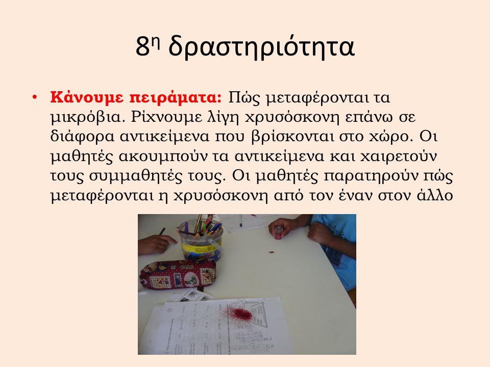 8 η δραστηριότητα Κάνουμε πειράματα: Πώς μεταφέρονται τα μικρόβια.