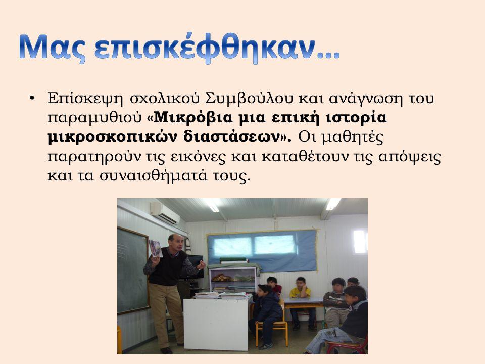 Επίσκεψη σχολικού Συμβούλου και ανάγνωση του παραμυθιού «Μικρόβια μια επική ιστορία μικροσκοπικών διαστάσεων».