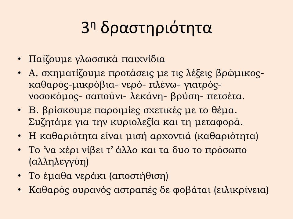 4 η δραστηριότητα Όλοι έχουμε ευθύνες Στις ημέρες του Πάσχα επειδή πολλές φορές τα παιδιά Roma λένε νίφτηκαν , κάνουμε σύντομη αναφορά στο ιστορικό γεγονός της συνάντησης του Πόντιου Πιλάτου με το Χριστό και την έκφραση «νίπτω τας χείρας μου» και συζητάμε για τις συνέπειες των πράξεών μας.